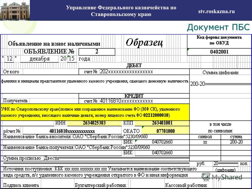 Документ ПБС