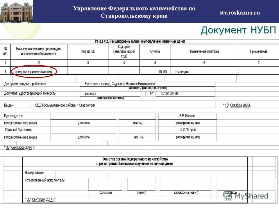 Документ НУБП