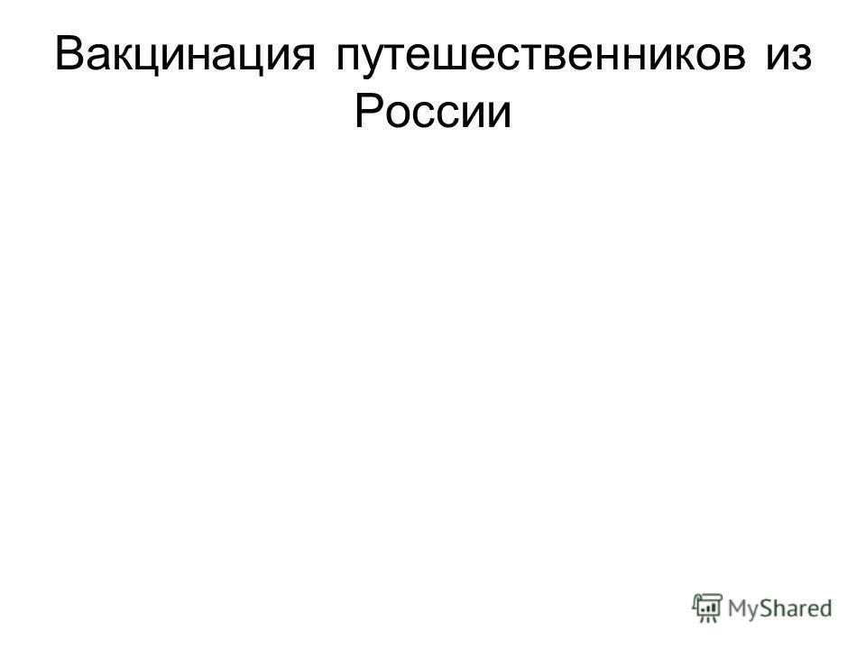 Вакцинация путешественников из России