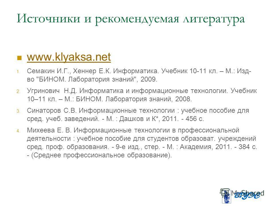 Источники и рекомендуемая литература www.klyaksa.net 1. Семакин И.Г., Хеннер Е.К. Информатика. Учебник 10-11 кл. – М.: Изд- во
