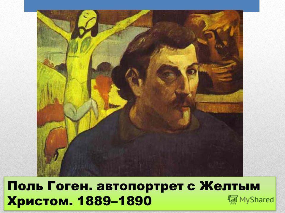 Поль Гоген. автопортрет с Желтым Христом. 1889–1890