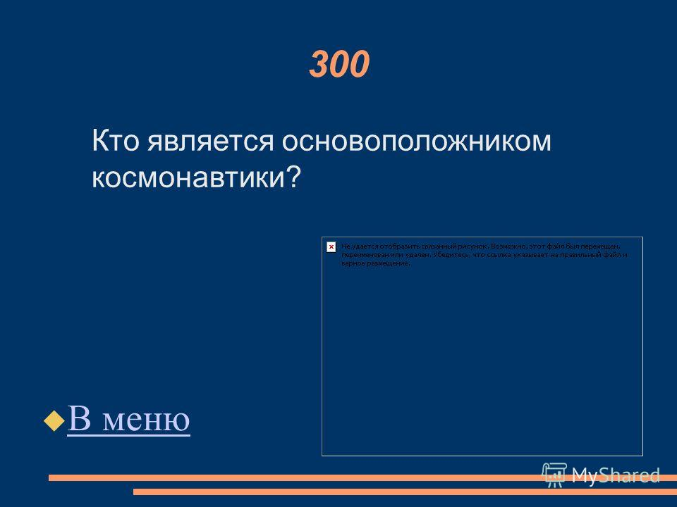 300 В меню Кто является основоположником космонавтики?