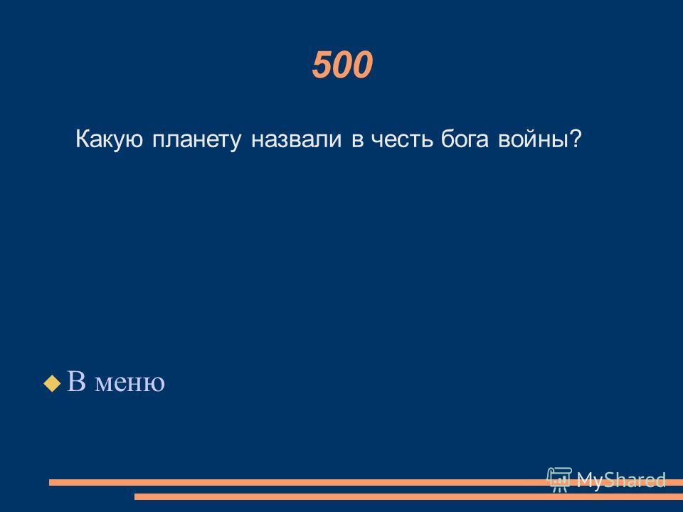 500 В меню Какую планету назвали в честь бога войны?