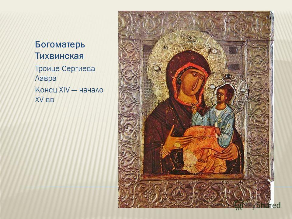 Богоматерь Тихвинская Троице-Сергиева Лавра Конец XIV начало XV вв