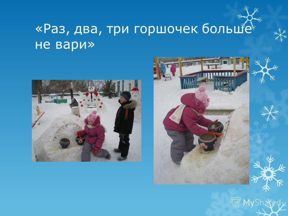 Кто в лягушку попадёт, тот под ёлкой приз найдёт! Не дает скучать зима: Нам в снежки играть пора.