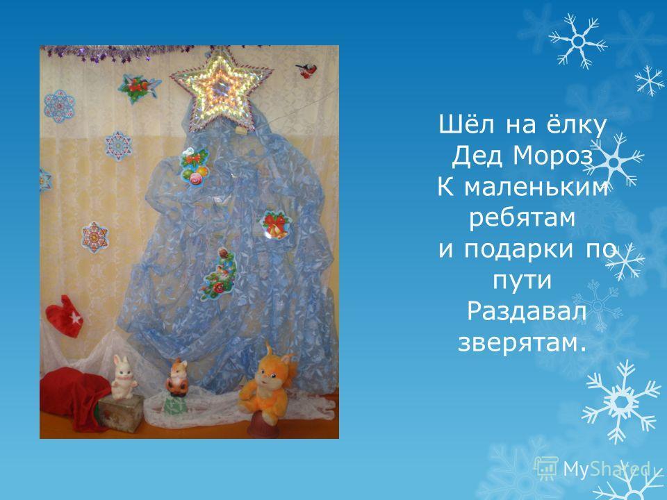 В мастерской у Деда Мороза
