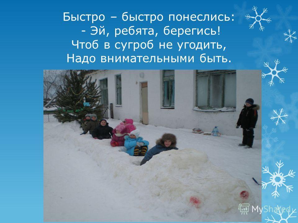 В гости к нам пришла зима, Стали белыми дома. Снег летает там и тут, Малыши гулять идут.