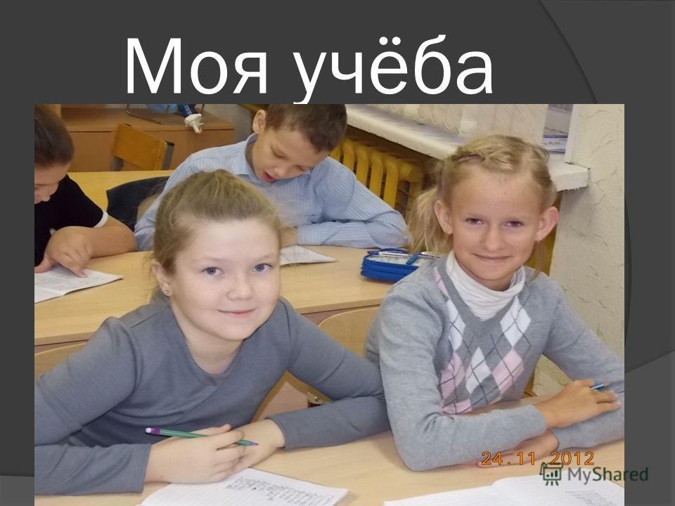 Моя учёба