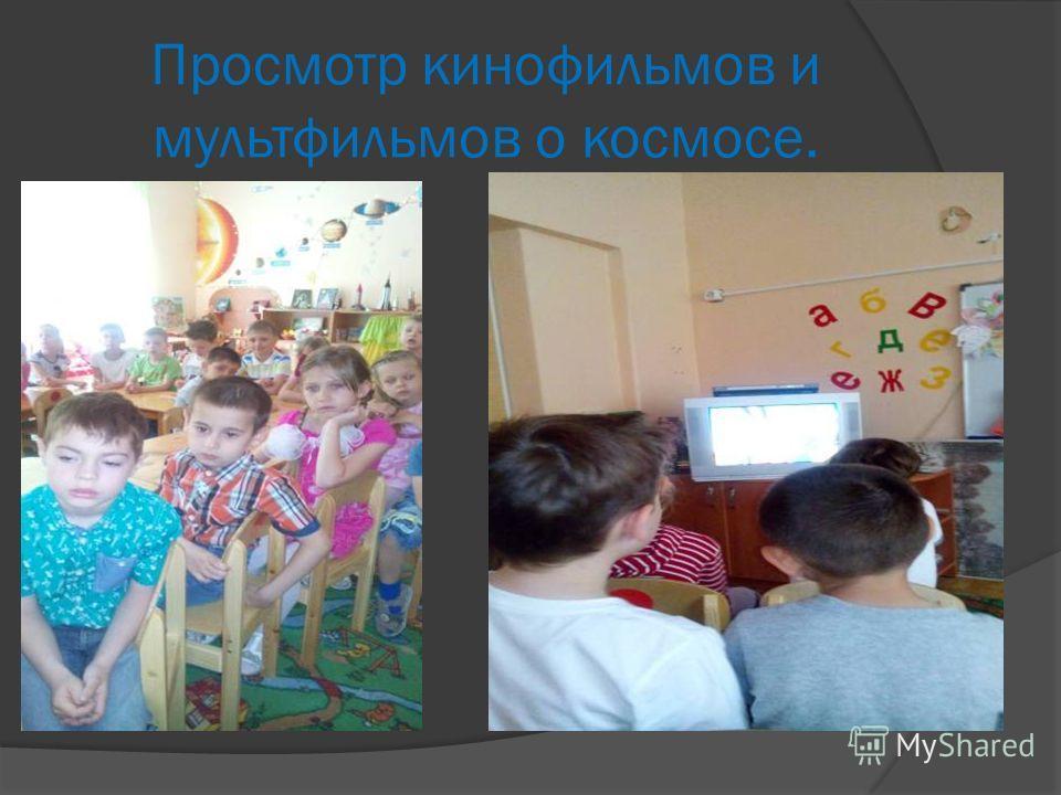 Просмотр кинофильмов и мультфильмов о космосе.