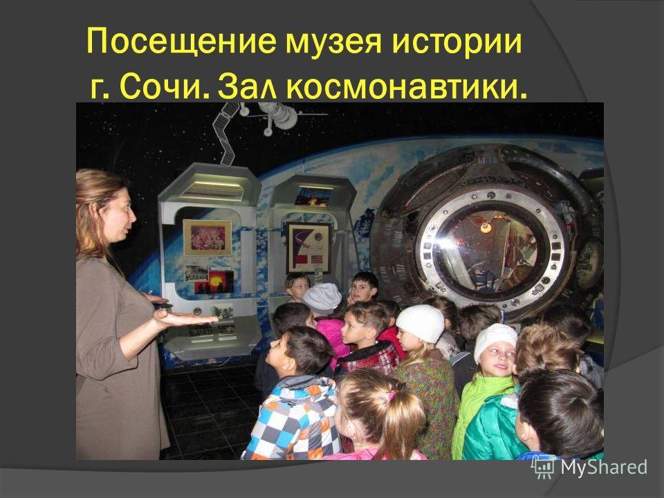 Посещение музея истории г. Сочи. Зал космонавтики.