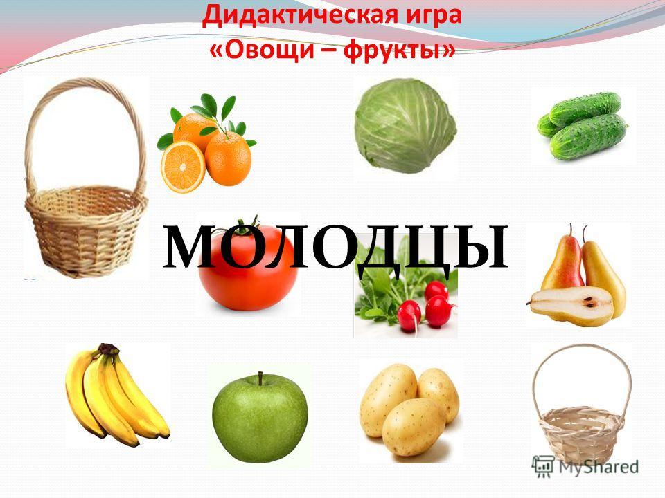 Дидактическая игра «Овощи – фрукты» МОЛОДЦЫ