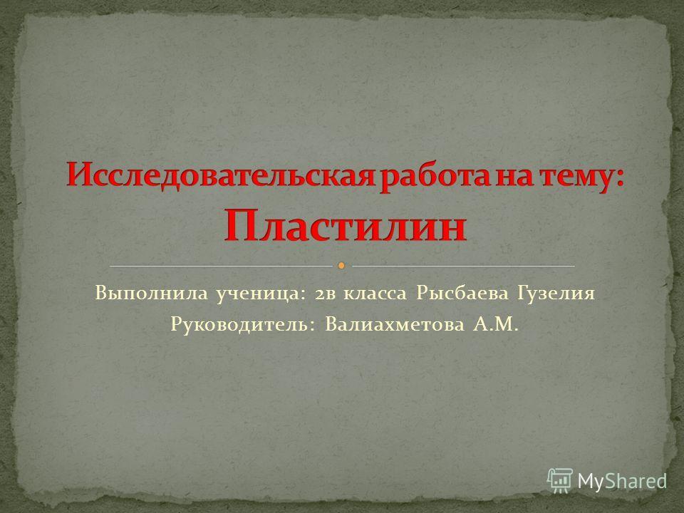 Выполнила ученица: 2 в класса Рысбаева Гузелия Руководитель: Валиахметова А.М.