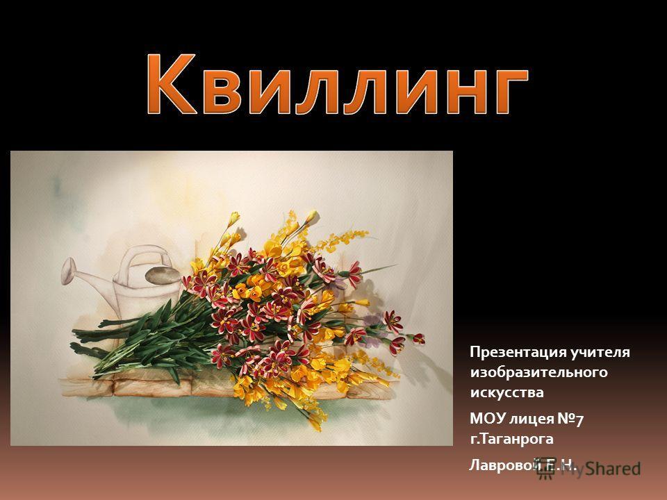 Презентация учителя изобразительного искусства МОУ лицея 7 г.Таганрога Лавровой Е.Н.
