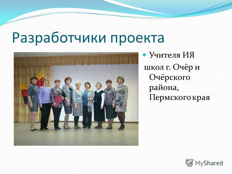 Разработчики проекта Учителя ИЯ школ г. Очёр и Очёрского района, Пермского края