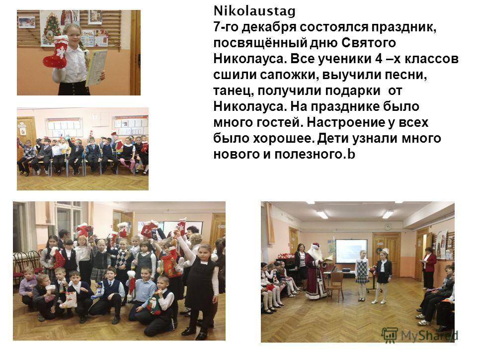 Nikolaustag 7- го декабря состоялся праздник, посвящённый дню Святого Николауса. Все ученики 4 – х классов сшили сапожки, выучили песни, танец, получили подарки от Николауса. На празднике было много гостей. Настроение у всех было хорошее. Дети узнали