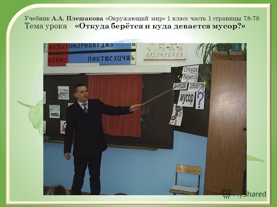 Учебник А.А. Плешакова «Окружающий мир» 1 класс часть 1 страницы 78-79 Тема урока «Откуда берётся и куда девается мусор?»