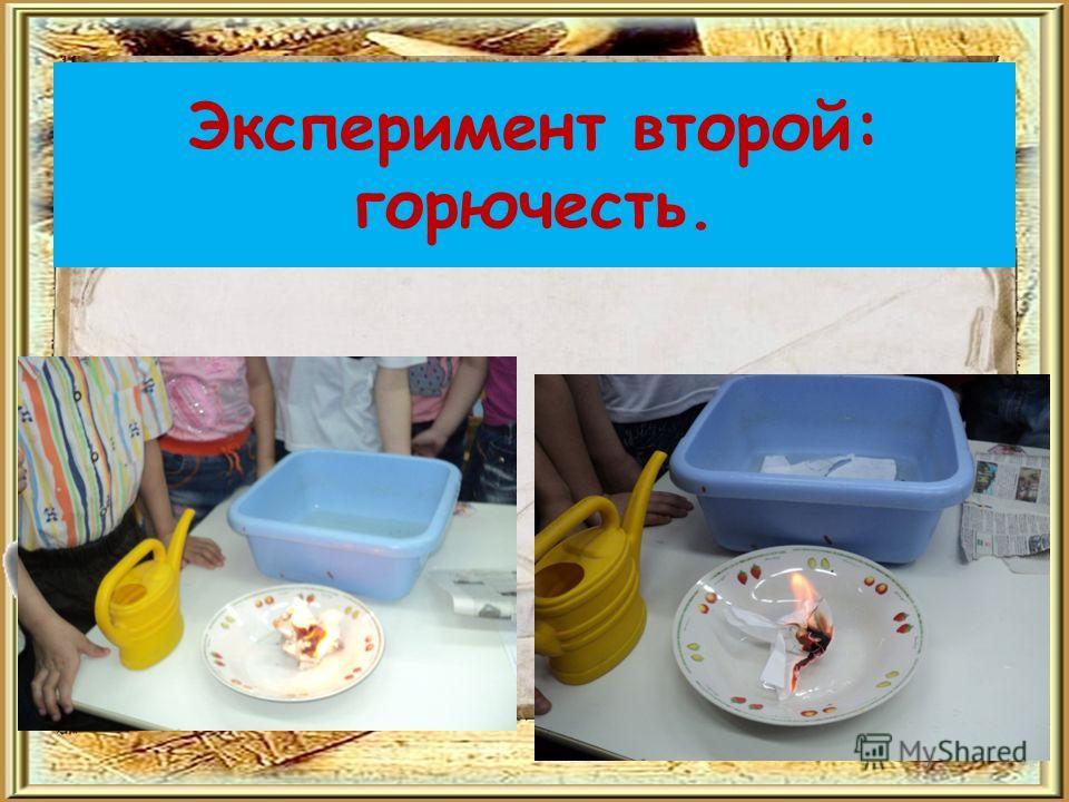 Эксперимент второй: горючесть.