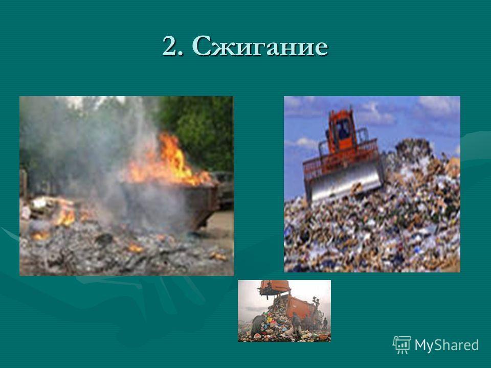 2. Сжигание