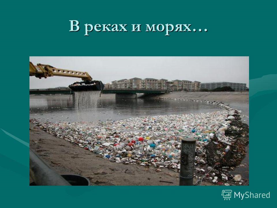 В реках и морях…