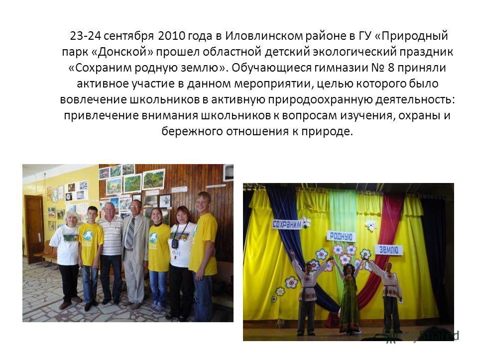 23-24 сентября 2010 года в Иловлинском районе в ГУ «Природный парк «Донской» прошел областной детский экологический праздник «Сохраним родную землю». Обучающиеся гимназии 8 приняли активное участие в данном мероприятии, целью которого было вовлечение