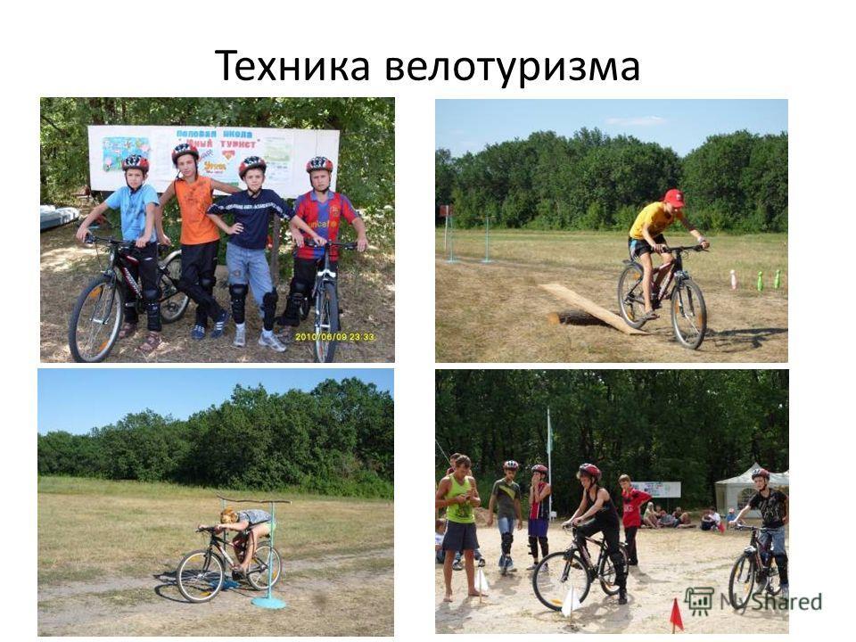 Техника велотуризма