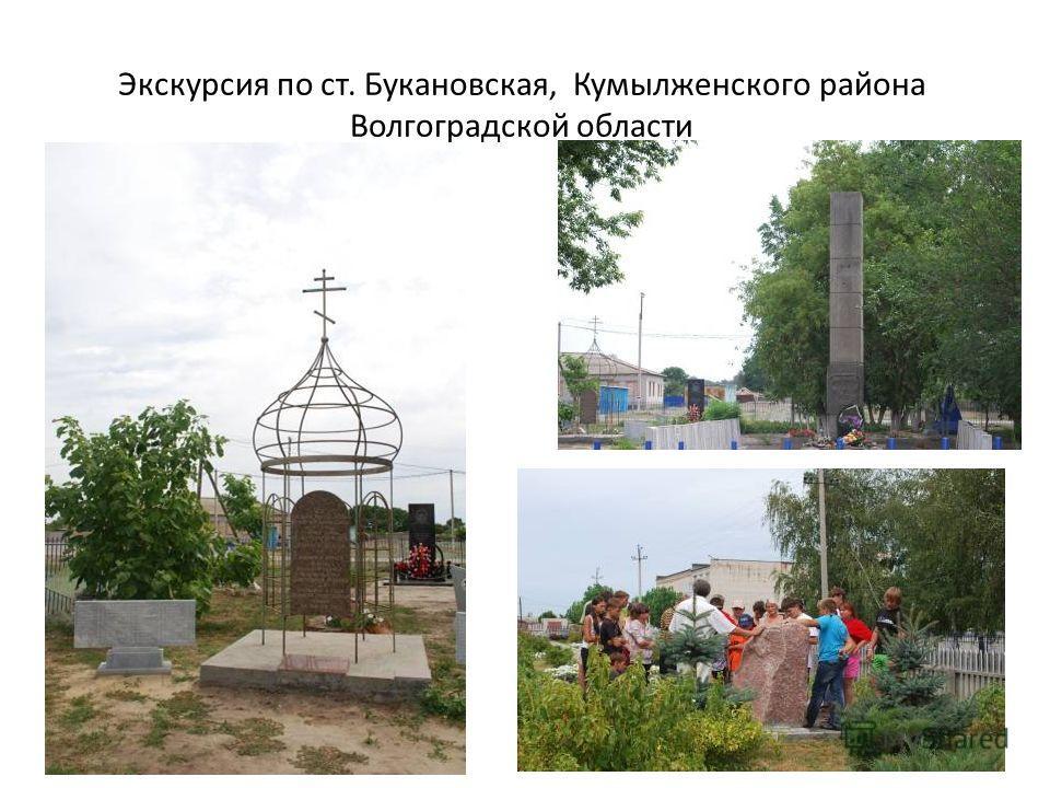 Экскурсия по ст. Букановская, Кумылженского района Волгоградской области
