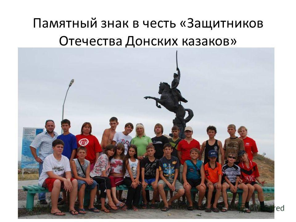 Памятный знак в честь «Защитников Отечества Донских казаков»
