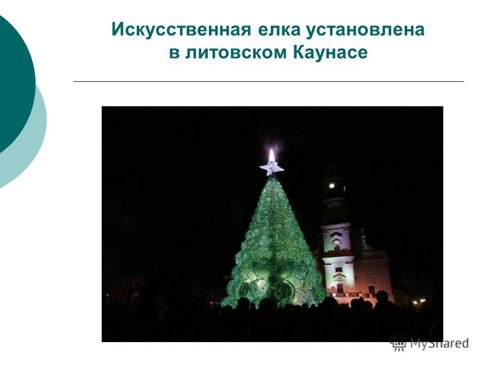 Искусственная елка установлена в литовском Каунасе