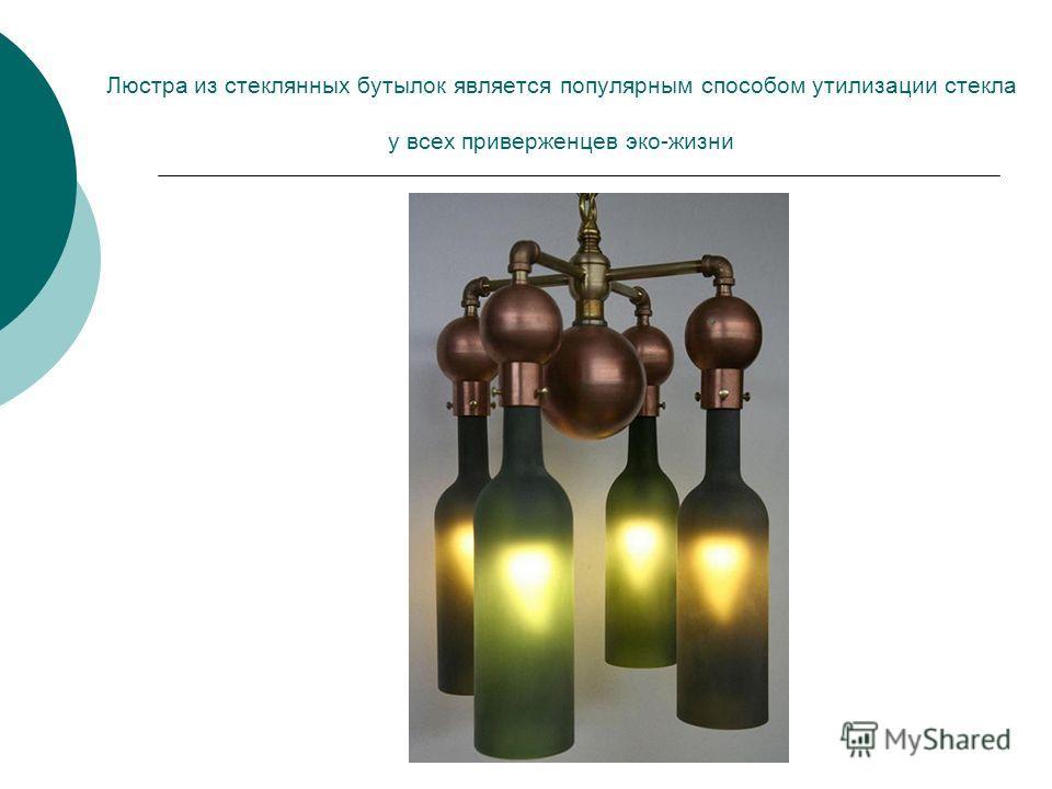 Люстра из стеклянных бутылок является популярным способом утилизации стекла у всех приверженцев эко-жизни