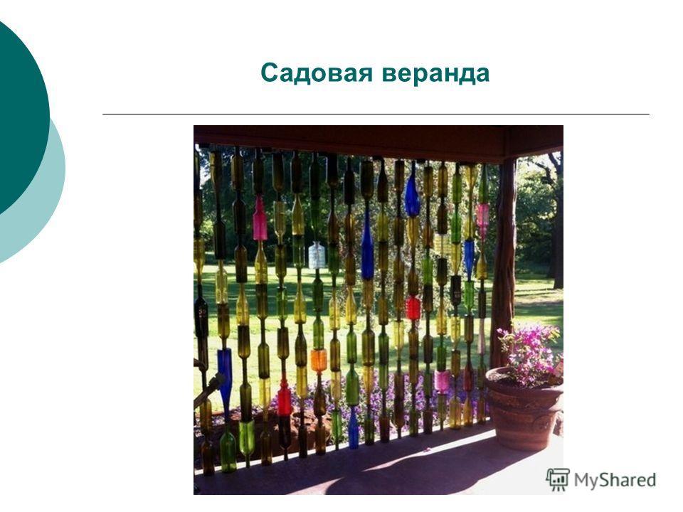 Садовая веранда