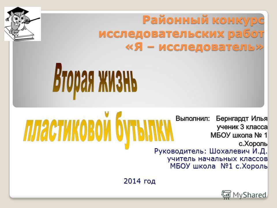 Районный конкурс исследовательских работ «Я – исследователь»