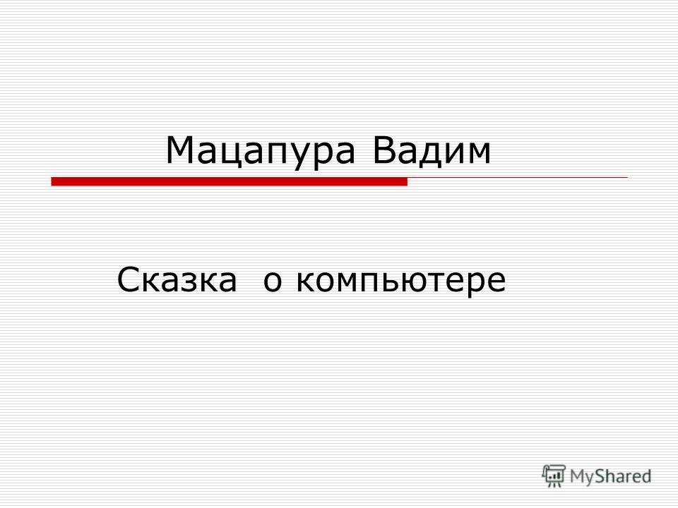 Мацапура Вадим Сказка о компьютере