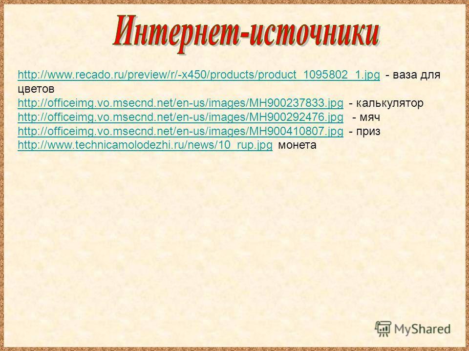http://www.recado.ru/preview/r/-x450/products/product_1095802_1.jpghttp://www.recado.ru/preview/r/-x450/products/product_1095802_1. jpg - ваза для цветов http://officeimg.vo.msecnd.net/en-us/images/MH900237833.jpghttp://officeimg.vo.msecnd.net/en-us/