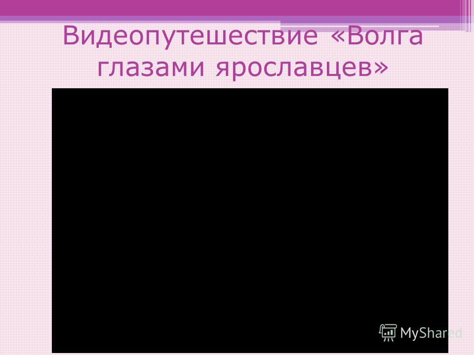 Видеопутешествие «Волга глазами ярославцев»