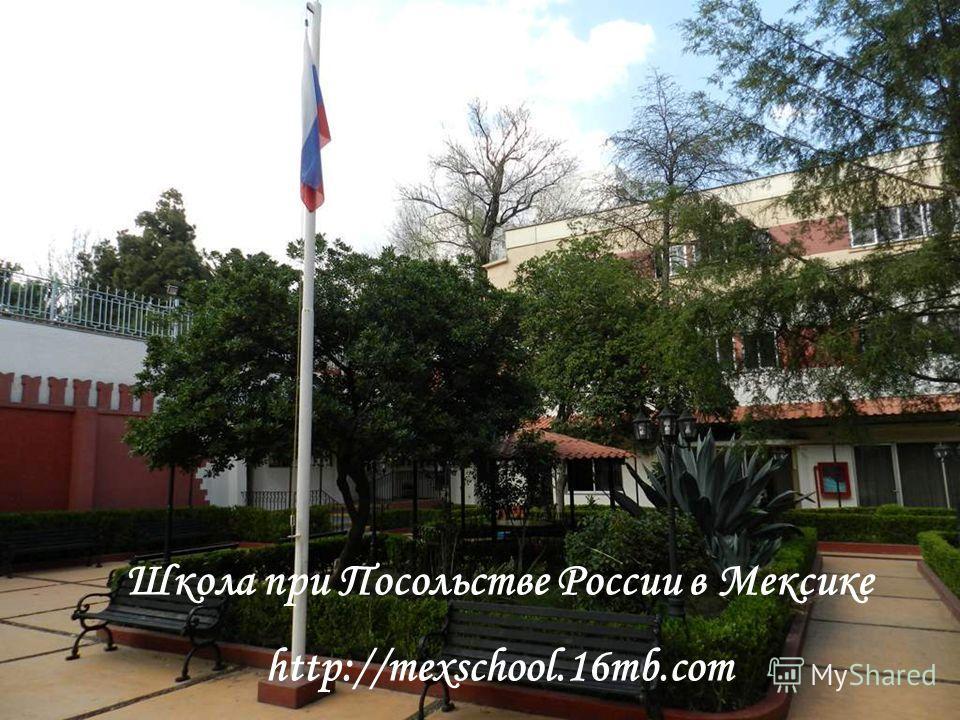 Школа при Посольстве России в Мексике http://mexschool.16mb.com