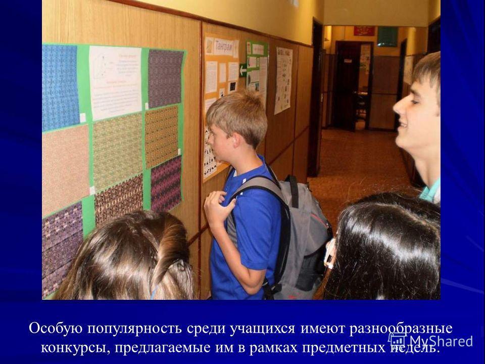 Особую популярность среди учащихся имеют разнообразные конкурсы, предлагаемые им в рамках предметных недель.