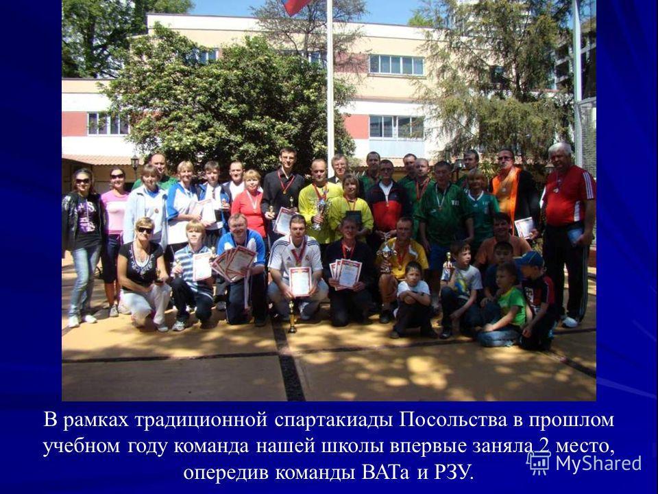 В рамках традиционной спартакиады Посольства в прошлом учебном году команда нашей школы впервые заняла 2 место, опередив команды ВАТа и РЗУ.