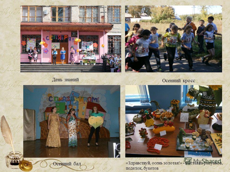 День знаний Осенний кросс Осенний бал «Здравствуй, осень золотая!» - выставка рисунков, поделок, букетов