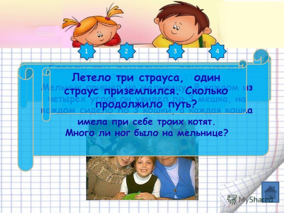 Математика Русский язык Большая перемена Окружающий мир М узыка Литературное чтение Всё! ( или почти всё…)