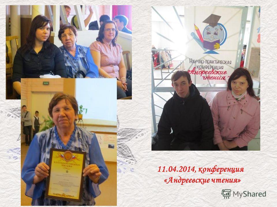 11.04.2014, конференция «Андреевские чтения»