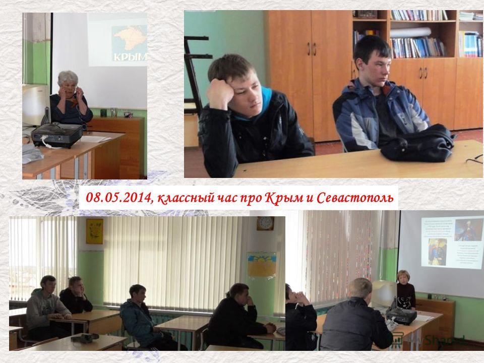 08.05.2014, классный час про Крым и Севастополь