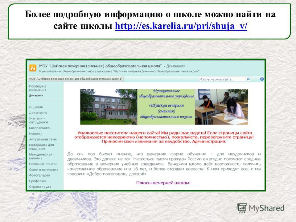 Более подробную информацию о школе можно найти на сайте школы http://es.karelia.ru/pri/shuja_v/http://es.karelia.ru/pri/shuja_v/