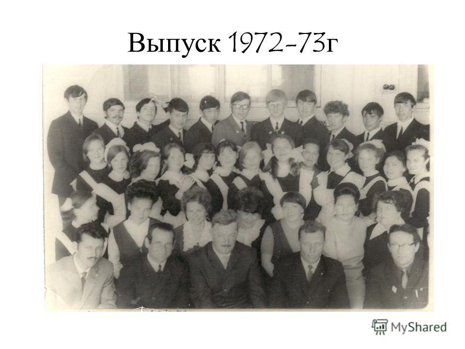 Выпуск 1972-73 г
