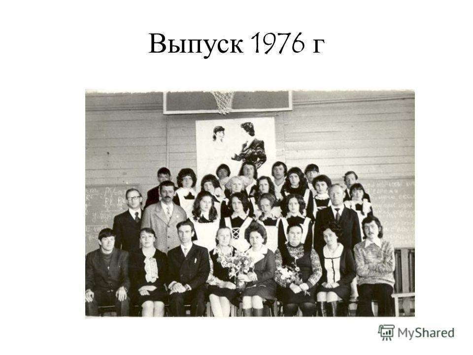 Выпуск 1976 г