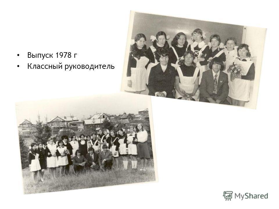 Выпуск 1978 г Классный руководитель