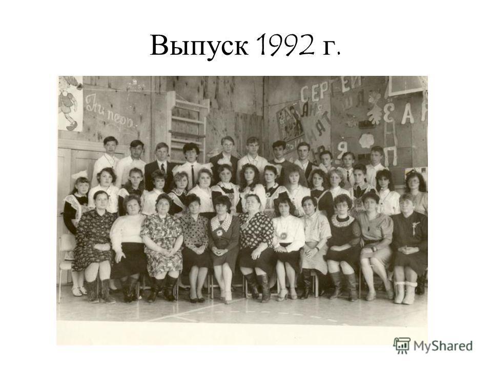Выпуск 1992 г.