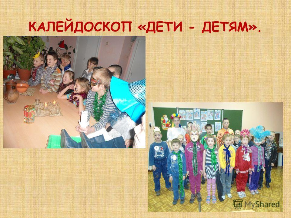 КАЛЕЙДОСКОП «ДЕТИ - ДЕТЯМ».
