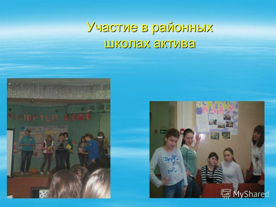Участие в районных школах актива