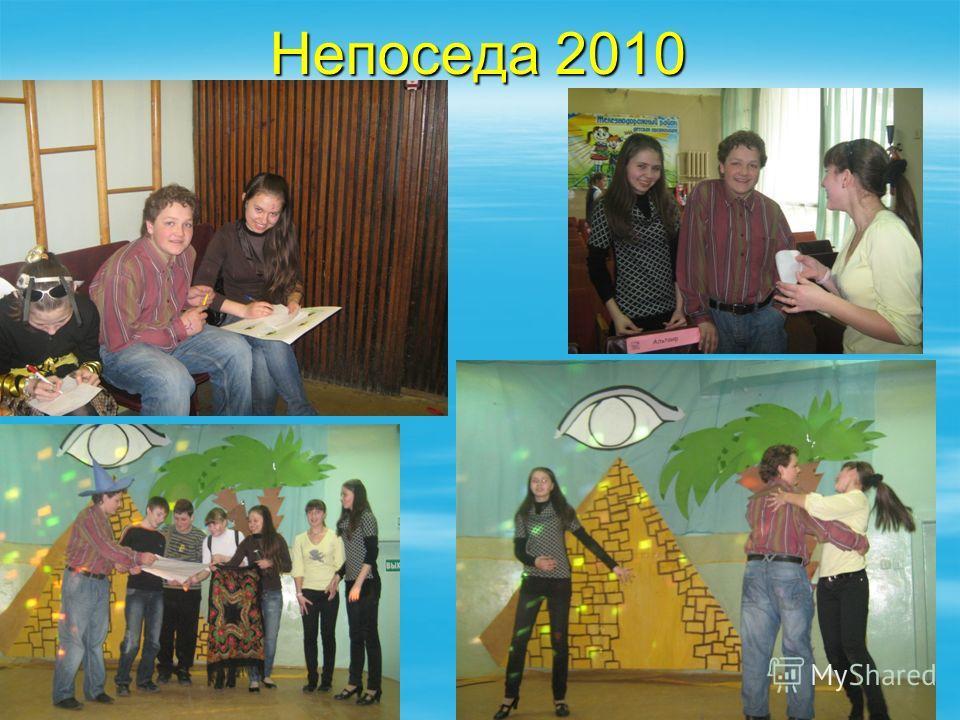 Непоседа 2010