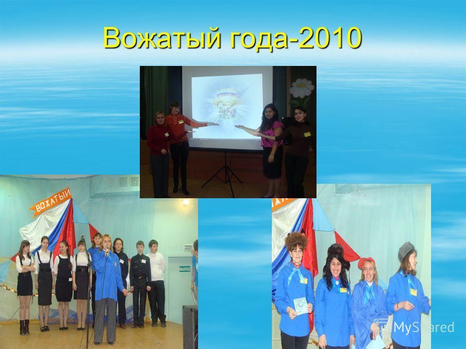 Вожатый года-2010